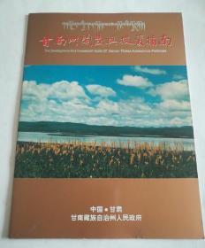 甘南州开发与投资指南(请选快递,资源企业文化政策,有图中英文)