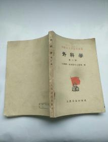 外科学  第二册,(医院办大学试用教材)