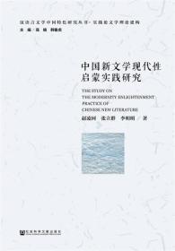 中国新文学现代性启蒙实践研究