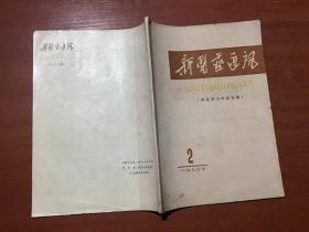 新医药通讯(1975年第2期,总第10期,西医学习中医专辑,有毛主席语录)