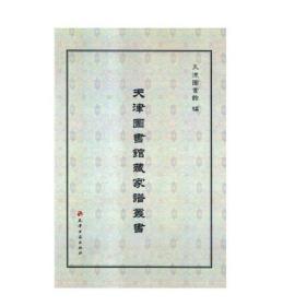 天津图书馆藏家谱丛书(全500册)天津图书馆独家珍藏的历代家谱共计115种
