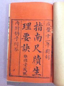 《指南尺牍生理要诀》 共2册