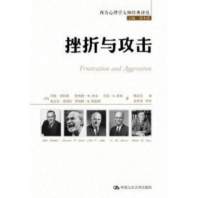 挫折与攻击(西方心理学大师经典译丛)