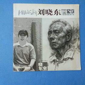刘晓东画室.头像素描高考示范