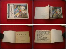 《孙膑和庞涓》,64开秀公绘,人美1982.1一版一印,680号,连环画