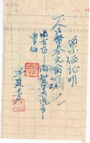 50年代汽车票-----1956年黑龙江省方正县汽车路费