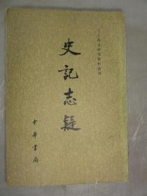 史记志疑(三)二十四史研究资料丛刊 中华书局1981年初版
