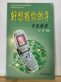 8119  好想握你的手---手机短语(P1984)