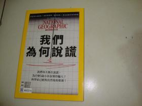 国家地理杂志中文版2017年6月号