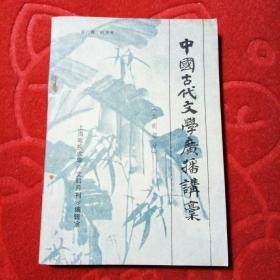 中国古代文学广播讲稿(元明部分)