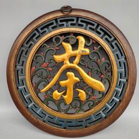 收來的實木漆器茶扁掛牌