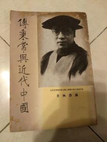 1973年 绝版 初版本《傅秉常与近代中国(罗香林著,全一册)》