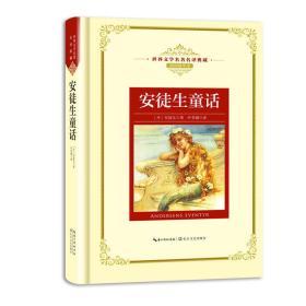 世界文学名著名译典藏插图精华本:安徒生童话(精装)_9787570202959