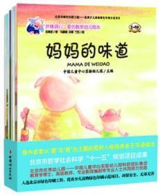 1-16共情润心爱的教育幼儿绘本(全8册) 中国儿童中心实验幼儿园 9