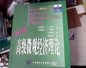 高级微观经济理论