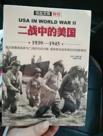 二战中的美国