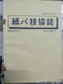 《纸パ技协志 第37卷 第6号 通卷第387号》