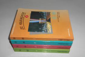 法语第1-4册 北京外国语大学法语系  1995年