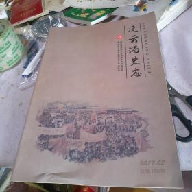 连云港史志(2017.02)