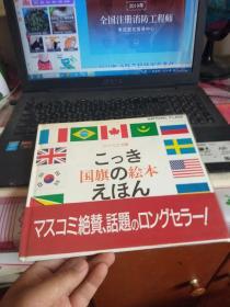 日文原版 ???国旗の绘本???