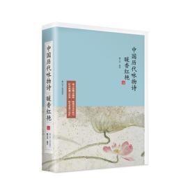 暖香紅艷:中國歷代詠物詩