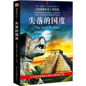 失落的国度:《地球编年史》第四部