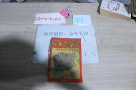收藏与鉴赏 中国近代纸币.票卷图鉴