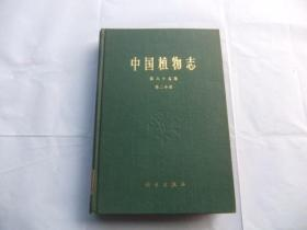 中国植物志 第六十五卷 第二分册:被子植物门 双子叶植物纲 唇形科 (一)  16开精装本
