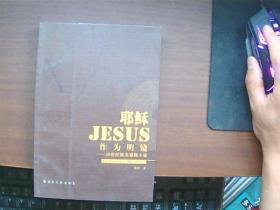 耶稣作为明镜