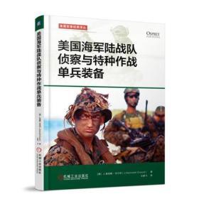 美国海军陆战队侦察与特种作战单兵装备