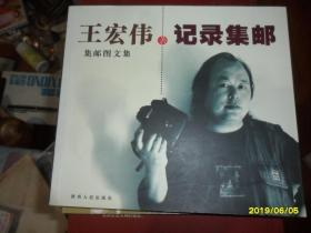 记录集邮——王宏伟集邮图文集【签名本】