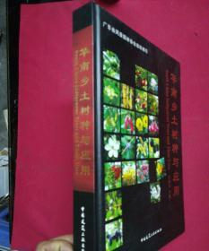 华南乡土树种与应用