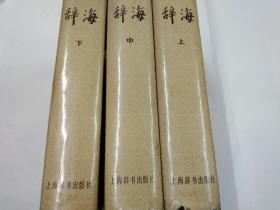 辞海(全三册1980年印)