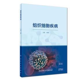 组织细胞疾病