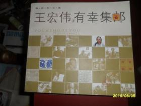 王宏伟有幸集邮(作者签名本)