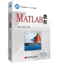 MATLAB教程