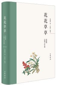 花花草草(周瘦鹃自编小品文集)(精)