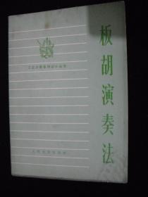 1973年文革时期出版的----工具书----【【板胡演奏法】】---稀少