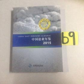 中国盐业年鉴2015--满25包邮!
