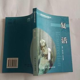 复活/语文新课标必读丛书