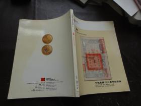 中国嘉德2004春季拍卖会 【钱币】