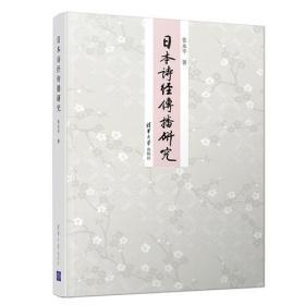 日本诗经传播研究