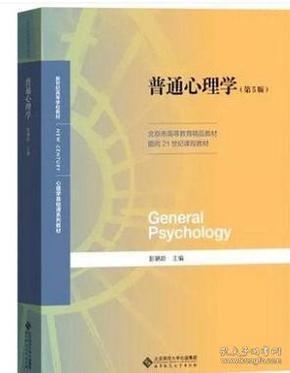 普通心理学 (第五5版) 9787303236879 彭聃龄 北京师范