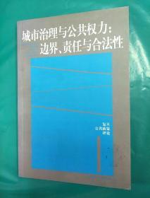 城市治理与公共权力:边界、责任与合法性/复旦公共政策评论·第一辑