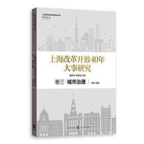 上海改革开放40年大事研究