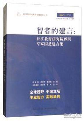 智者的建言 : 长江教育研究院顾问专家国是建言集