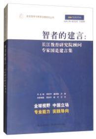 教育智库与教育治理研究丛书-智者的建言:长江教育研究院顾问专家国是建言集