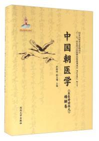 中国朝医学 《东医寿世保元》精解卷