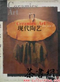 茶书网:《现代陶艺》