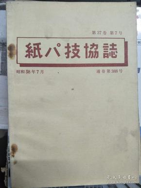 《纸パ技协志 第37卷 第7号 通卷第388号》